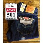 MADE IN USA LEVI'S 501コーンデニム ホワイトオーク コーンミルズ社 米国製リーバイス501