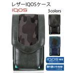 アイコス ケース iQOS ケース カバー レザー 革 迷彩 カモフラージュ ベルトループ付き 全面保護 タバコホルダー おしゃれ