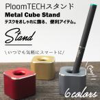 プルームテック スタンド 丈夫なアルミ製 ploom tech  VAPE ベイプ 電子タバコ ペン立て