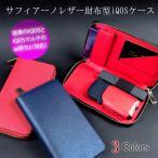 アイコス ケース iQOS ケース 牛革 レザー サフィアーノ ラウンドファスナー 財布型 ポーチ 全面保護 予備ホルダー 新型 2.4Plus