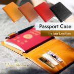 パスポートケース 本革 牛革 イタリアンレザー カバー 薄い 軽い コンパクト パスポート 航空券 チケット ペン 整理 収納 メンズ レディース ブランド 送料無料