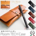 プルームテック ケース ploomtechケース 本革 イタリアンレザー ペンケースタイプ