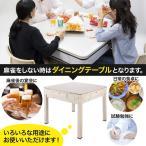全自動麻雀卓 ホワイトFR-X4 ダイニングテーブル サイドテーブル付