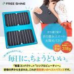 持ち運び楽々 折り畳みスマート8W太陽光パネル