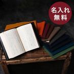 ブックカバー 文庫本 A6 レディース メンズ プレゼント 手帳カバー 本革 フリーサイズ しおり付き 文庫本ブックカバー