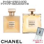 CHANEL シャネル ガブリエル ヘアミスト 香水 2本セット * ガブリエル シャネル ヘアミスト 3.0mL  ガブリエル シャネル EDP 1.5mL