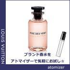 Yahoo!Freestyle CosmeLOUIS VUITTON ルイヴィトン ローズ・デ・ヴァン EDP [1.0ml] ブランド 香水 ミニ アトマイザーブランド 香水 お試し ミニサイズ アトマイザー