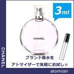 ブランド香水お試し 3.0ml◆CHANEL シャネル チャンス オータンドゥル