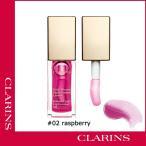 クラランス CLARINS コンフォート リップオイル #02 ラズベリー 7ml