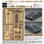 figma Vehicles IV号戦車 車外装備品セット 茶  マックスファクトリー/新品