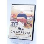 DVD ラーメンより大切なもの 東池袋大勝軒 50年の秘密 / 送料280円(代引き不可)