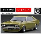予約IG2402 イグニッションモデル 1/18 日産 Laurel 2000SGX (C130) Green 生産予定数:120pcs