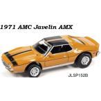 予約JLSP152B Johnny Lightning 1/64  1971 AMC ジャヴェリン AMX マスタードイエロー/ブラック