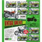 予約 エフトイズ   ヴィンテージバイクキット8 1BOX 10個入 21年07月