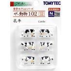トミーテック 266075 ザ・動物102 乳牛 /新品