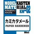 アートボックス KM-02 カミカタメール 50ml入