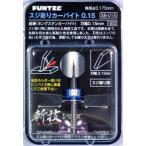 ファンテック SB-015 スジ彫りカーバイト0.15