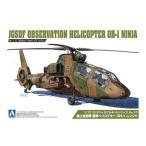 1/72 ミリタリーモデルキット No.13 陸上自衛隊 観測ヘリコプター OH-1 ニンジャ