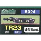 5024 台車 TR23