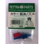 04438 カラー給油ノズル 青 SB型 (φ2×38mm) テトラ/新品