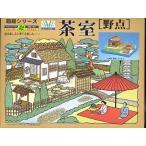 箱庭シリーズ No.6 1/60 茶室 マイクロエース/新品