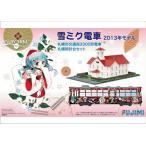 910055 雪ミク電車2013札幌市交3300時計台セット フジミ/新品