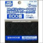 GT39 MrポリッシャーPRO用交換耐水ペーパー #800 GSI クレオス/新品