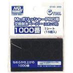 Mr.ポリッシャーPRO用 交換耐水ペーパー1000番 GT40