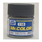 Mr.カラー RLM66 ブラックグレー 10ml C116