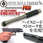 ライラクス 東京マルイ G18C用 リコイルスプリングガイドプロ/新品