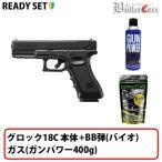 【すぐ遊べるセット】東京マルイ グロック18C ガスガン ガンパワーHFC134aガス 400g BB弾 1600発 18歳以上/新品
