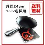 【当日発送】錦見鋳造 魔法のフライパン 24cm ★送料無料
