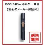 【新品未登録品】IQOS アイコス 2.4Plus ホルダー ネイビー【外箱・説明書あり】国内正規品