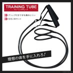 トレーニングチューブ 2本セット こどもから大人まで フィットネス エクササイズ シェイプアップ インナーマッスル 体幹