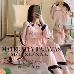マタニティ パジャマ 前開き 3点セット 出産 パジャマ 産前産後 妊婦 ルームウェア パジャマ 授乳パジャマ 入院 部屋着 M/L/XL/XXL