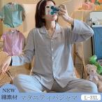 マタニティパジャマ 2点セット 大きいサイズ 妊婦 パジャマ 長袖 産前産後 授乳パジャマ ルームウエア 部屋着M/L/XL/XXL/XXXL