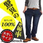 ショッピングジーンズ 大きいサイズ メンズ ジーンズ デニム ストレッチパンツ ゆったり ストレート ジーパン 太め