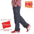 大きいサイズ メンズ 暖パン 暖かいズボン 防風 裏ボア 暖パンツ ヘインズ HANES ブランド ゆったり 裏起毛 イージーパンツ