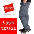 イージーパンツ メンズ ヘインズ ウエストゴム HANES 6411