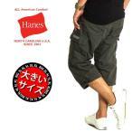ショッピングカーゴパンツ 大きいサイズ カーゴパンツ メンズ クロップドパンツ ブランド ハーフ ショートパンツ 太め ゆったり ヘインズ HANES 2L 3L 4L 5L 七分 7分 6450