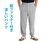 シニアファッション メンズ スウェットパンツ 夏用 スエット 前開き ズボン ウエストゴム 80代 70代 60代 イージーパンツ 薄手 高齢者ズボン 男性 夏 77050