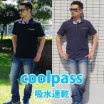 ポロシャツ メンズ 2枚襟 半袖 鹿の子 吸水速乾 ドライ coolpass 28442