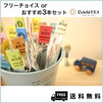 Yahoo!フリータウンYahoo!店フリーチョイス3本セット− 紅茶スティック セレビティー 自分で選べるフレーバー!