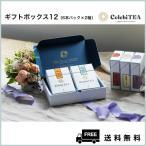 ギフトボックス12(6本パック×2箱)− 紅茶スティック セレビティー お中元 お歳暮 引き出物等ギフトに!