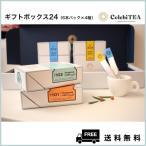 ギフトボックス24(6本パック×4箱) − 紅茶スティック