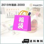 2019年度福袋-3000 − 紅茶スティック セレビティー