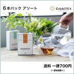 6本パック アソート − 紅茶スティック セレビティー