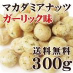 マカダミアナッツ 大粒(ホール) ロースト オニオンガーリック味 300g