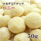 マカダミアナッツ 大粒(ホール) ロースト ハニー 50g