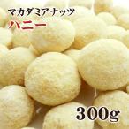 マカダミアナッツ 大粒(ホール) ロースト ハニー 300g